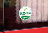 大阪の空気触媒セルフィール、消臭、シックハウス対策、大阪市バス施工例。